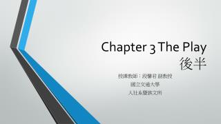 Chapter 3 The Play  後半