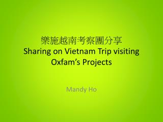 樂施越南考察團分享 Sharing on Vietnam Trip visiting Oxfam's  Projects