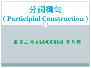 分詞構 句 ( Participial Construction )