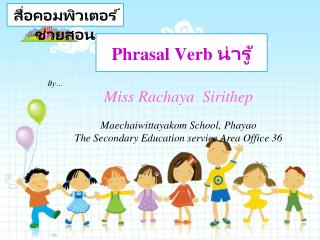 Phrasal Verb น่ารู้