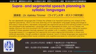 Supra- and segmental speech planning is syllabic languages