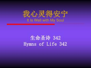我心灵得安宁 It Is Well with My Soul