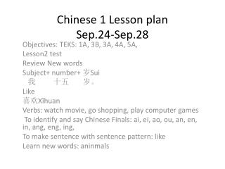 Chinese 1 Lesson plan  Sep.24-Sep.28