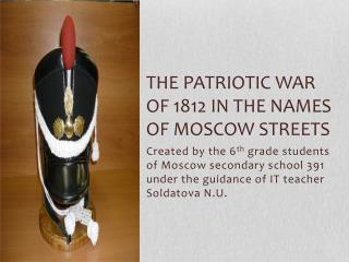 The Patriotic war of 1812 in the names of Moscow streets