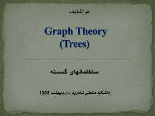 Graph Theory (Trees)