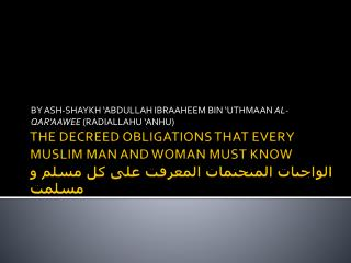 BY ASH-SHAYKH 'ABDULLAH IBRAAHEEM BIN 'UTHMAAN AL-QAR'AAWEE (RADIALLAHU 'ANHU)