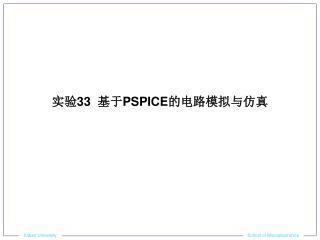 实验 33 基于 PSPICE 的电路模拟与仿真