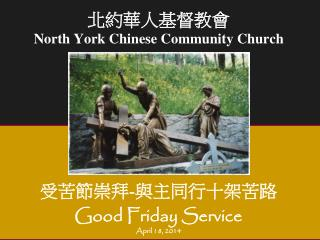 北約華人基督教會 North York Chinese Community Church