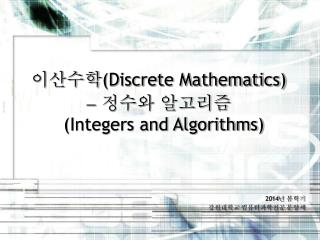 이산수학 (Discrete Mathematics)   정수와 알고리즘 (Integers and Algorithms)
