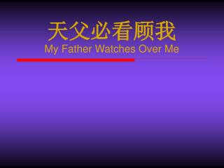 天父必看顾我 My Father Watches Over Me