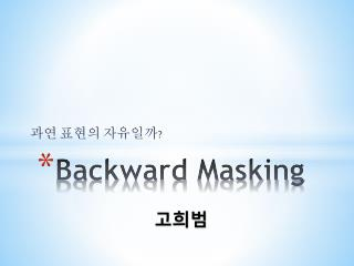 Backward  Masking