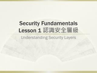 Security Fundamentals Lesson 1  認識安全層級