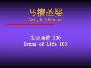 马槽圣婴 Away In A Manger
