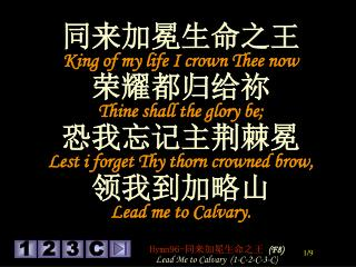 使我莫忘客西马尼 Lest  I forget Gethsemane , 使我莫忘主之痛苦 Lest I forget  Thine  agony;