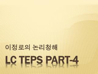 LC TEPS Part-4