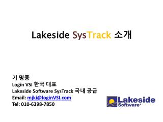 Lakeside Sys Track 소 개