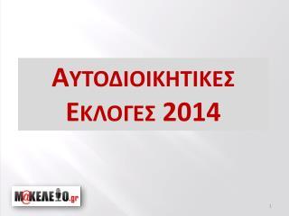 Α ΥΤΟΔΙΟΙΚΗΤΙΚΕΣ  Ε ΚΛΟΓΕΣ  2014
