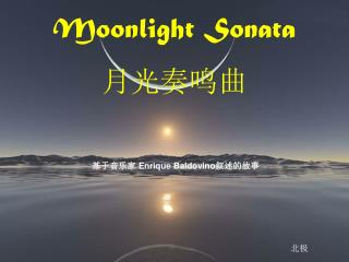 Moonlight Sonata 月光奏鸣曲