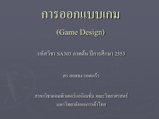 การออกแบบเกม (Game Design)