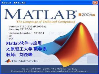 Matlab 软件与应用 太原理工大学 数学系 教师:刘晓峰