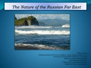 The Nature of the Russian Far East