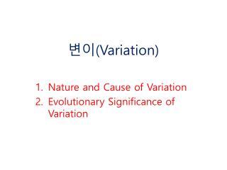 변이 (Variation)