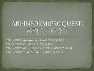 ABI/INFORM(PROQUEST) 系列資料庫介紹