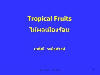 Tropical Fruits ไม้ผลเมืองร้อน เกศิณี  ระมิงค์วงศ์