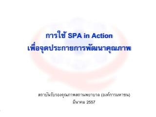 ??????  SPA in Action  ????????????????????????????