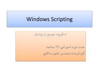 Windows Scripting
