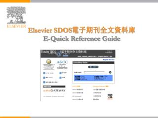 Elsevier SDOS 電子期刊全文資料庫 E-Quick Reference Guide