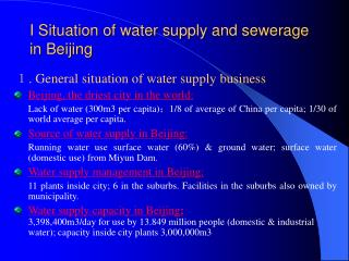 I Situation of water supply and sewerage in Beijing