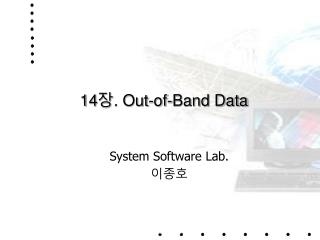 14 장 . Out-of-Band Data