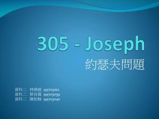 305 - Joseph