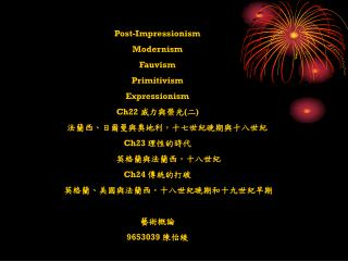 Post-Impressionism Modernism Fauvism Primitivism Expressionism Ch22  威力與榮光 ( 二 )