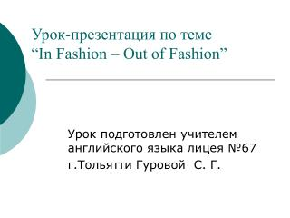"Урок-презентация по теме  ""In Fashion – Out of Fashion"""
