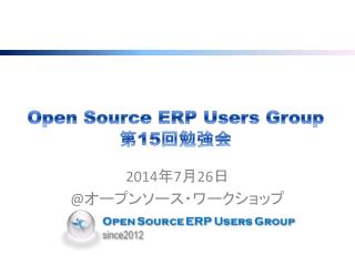 Open Source ERP Users Group 第 15 回勉強会