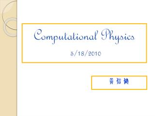 Computational Physics 5/18/2010