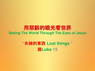 用耶穌的眼光看世界 Seeing The World Through The Eyes of Jesus