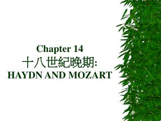 Chapter 14 十八世紀晚期 : HAYDN AND MOZART