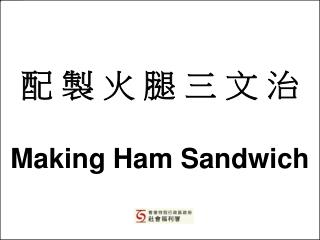 配 製 火 腿 三 文 治 Making Ham Sandwich