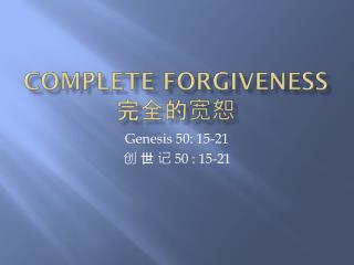 Complete Forgiveness 完全的宽恕