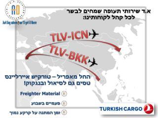 TLV-ICN