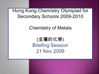 Hong Kong Chemistry Olympiad for Secondary Schools 2009-2010 Chemistry of Metals ( 金屬的化學 )