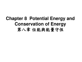 Chapter 8 Potential Energy and Conservation of E nergy 第八章 位能與能量守恆