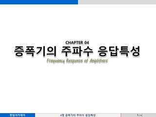 CHAPTER 04 증폭기의 주파수 응답특성 Frequency Response of Amplifiers