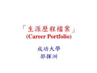 「生涯歷程檔案」 (Career Portfolio)