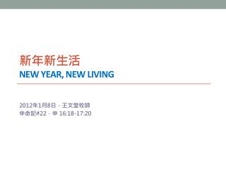 新年新生活 New Year, New Living