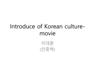 Introduce of Korean culture-movie