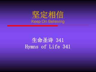 坚定相信 Keep On Believing